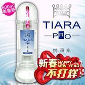 潤滑液 天然成分-日本NPG Tiara Pro 自然派 水溶性潤滑液 600ml 純淨系 自然水溶舒適