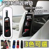 汽車 超實用座椅側面置物袋 側面收納袋 手機置物袋 汽車收納袋 可放手機【RR003】