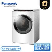 [Panasonic 國際牌]14公斤 洗脫溫水滾筒洗衣機 NA-V140HW-W