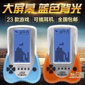 掌上遊戲機 藍光大屏可插耳機俄羅斯方塊游戲機掌機懷舊老人兒童益智玩具禮品