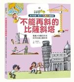 孩子的第一套STEAM繪遊書007 不能再斜的比薩斜塔:看義大利數百年來...【城邦讀書花園】