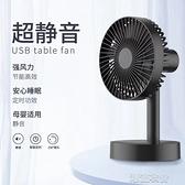 USB桌面靜音搖頭風扇臺式循環扇家用辦公迷你電風扇【618優惠】