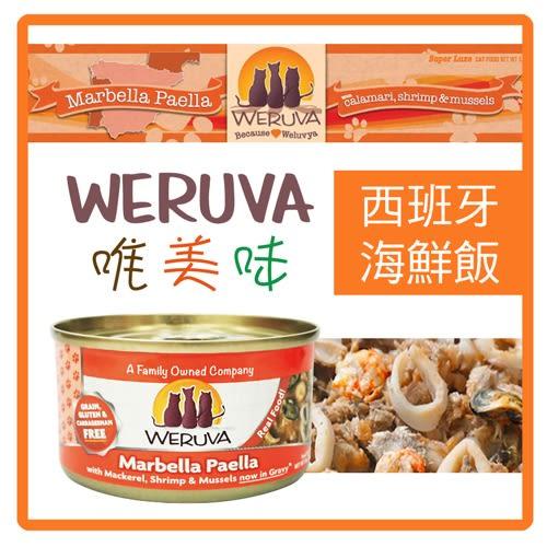 【力奇】Weruva 唯美味 主食貓罐-西班牙海鮮飯85g -63元【無穀配方】(C712B05)