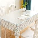 桌巾 無味透明桌布防水防油免洗防燙加厚pvc水晶板軟玻璃茶幾餐桌墊子 優樂美