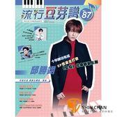 流行豆芽譜87集 (五線譜/鋼琴譜/電子琴譜/電鋼琴/數位鋼琴譜)