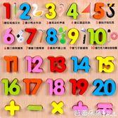 兒童玩具男女孩早教益智數字母手抓拼圖拼板玩具1-2-3-6周歲 蘇荷精品女裝