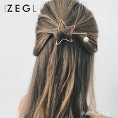 ZENGLIU簡約五角星髪夾頭飾韓國髪飾頂夾邊夾一字夾插針盤髪飾品 小確幸生活館