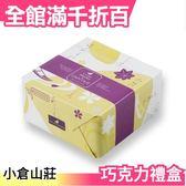 日本 小倉山莊 巧克力 山春秋禮盒(鐵盒) 7入X 22袋 中秋禮盒 新年禮盒 送禮 零食餅乾【小福部屋】