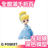 【小福部屋】日本 迪士尼公主Qposket 仙履奇緣灰姑娘 Q版大眼睛 深色版 玩具模型【新品上架】