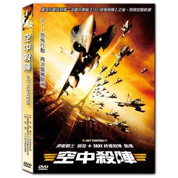 空中殺陣 DVD SKY FLIGHT 赤色追緝令 貝諾麥吉梅 克洛維克尼拉克 菲力浦托海頓 (音樂影片購)