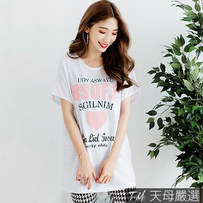 【天母嚴選】粉嫩愛心字母寬版連袖上衣(共三色)