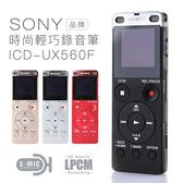 【贈原廠32G記憶卡】SONY 錄音筆 ICD-UX560F【邏思保固一年】