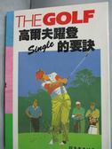 【書寶二手書T3/體育_HIS】高爾夫躍登Single的要訣_聯廣圖書公司
