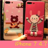 【萌萌噠】iPhone 7  (4.7吋)  創意可愛卡通歡樂兔吉他熊保護殼 自帶支架浮雕款 全包軟殼 手機殼