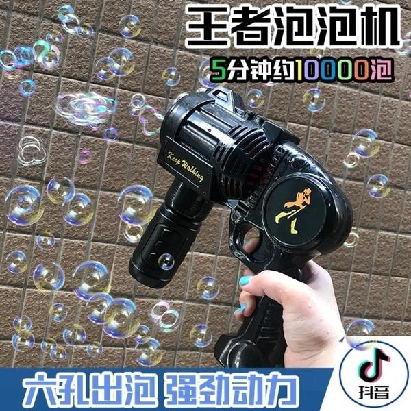 泡泡機 舞臺表演網紅多孔出泡6孔大號電動泡泡槍兒童全自動吹泡泡機玩具