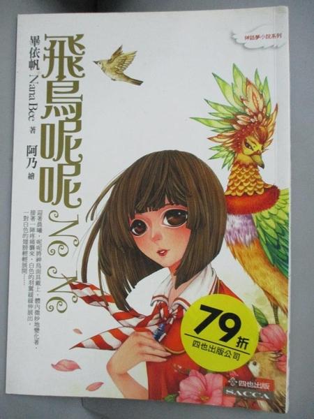 【書寶二手書T2/兒童文學_LAX】飛鳥呢呢_畢依帆, 阿乃