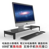 熒幕架 蘋果筆記本電腦顯示器增高架鍵盤收納置物集線器玻璃桌面支架USB【快速出貨】WY