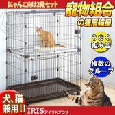 【培菓幸福寵物專營店】日本《IRIS》IR-PCS-932寵物籠組合屋雙層貓屋