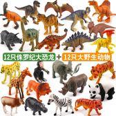 軟膠侏羅紀恐龍玩具霸王龍兒童仿真海洋動物玩具男生女孩套裝模型【店慶8折促銷】