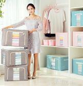 收納箱牛津布紡收納盒整理箱特大號布藝衣物打包袋儲物QM『艾麗花園』