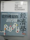 【書寶二手書T3/社會_QJN】史丹佛給你讀得懂的經濟學_提摩太‧泰勒