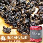 ★台灣茶人★凍頂熟香烏龍-碳焙風味(四兩)