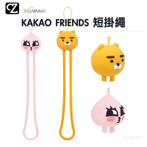 GARMMA KAKAO FRIENDS 短掛繩 掛繩 吊繩 手機繩 吊飾 手腕繩 短繩 矽膠掛繩