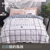 Minis 北歐簡約風 雙人床包兩用被套四件組 大版剪裁 噴氣印染 100%純棉 獨家新品熱賣