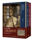 用地理看歷史:大航海時代(全二冊)【城邦...