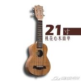 面單尤克裡裡23寸小吉他21寸烏克麗麗26寸桃花心單板YXS   潮流前線