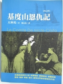 【書寶二手書T2/翻譯小說_HIX】基度山恩仇記(四之四)_鄭克魯, 大仲馬