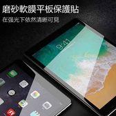 WIWU 磨砂膜 iPad 9.7 2017 2018 Air Air2 通用 平板保護膜 軟膜 防指紋 螢幕保護貼
