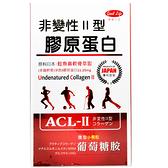 得意人生 ACL-II非變性II型膠原蛋白 (30粒)