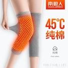 自發熱互護膝蓋護套保暖老寒腿男女士漆滕冬季防寒加熱神器xi 艾瑞斯居家生活