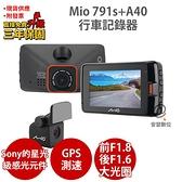 Mio 791S+A40【送64G+C10後支+索浪 3孔 1USB】雙Sony Starvis 前後雙鏡 GPS 行車記錄器 紀錄器