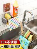 不鏽鋼瀝水架  水槽掛籃廚房不銹鋼瀝水籃洗菜盆洗碗布收納置物架