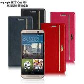 【三亞科技2館】HTC ONE M9 Plus 5.2吋側掀可站立 皮套 保護套 M9+ 手機套 矽膠保護皮套 手機殼