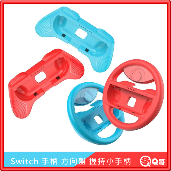 Switch 握持小手柄 方向盤 手柄 任天堂 馬力歐賽車 [R27] 遊戲手把 左右手把 Switch配件 手把