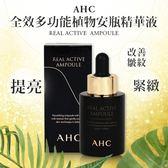 韓國 AHC 全效多功能植物安瓶精華液 25ml【櫻桃飾品】【30344】