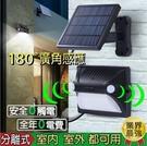 太陽能燈 台灣現貨 分離式太陽能LED感應燈 太陽能充電 感應燈 LED