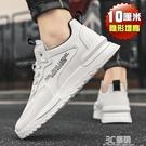 增高鞋子男2021年新款10cm內增高男鞋運動板鞋小白鞋男士夏季潮鞋 3C優購