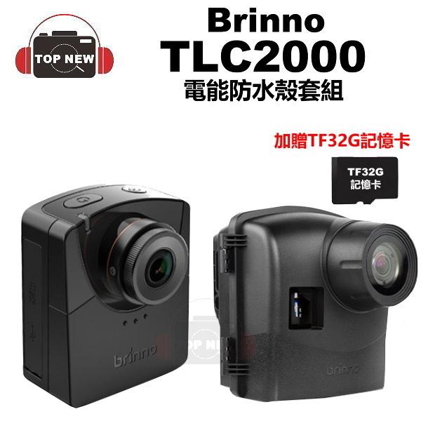 [贈TF32G] Brinno 縮時攝影相機 EMPOWER TLC2000 + ATH2000 電能防水殼 縮時 攝影 相機 Full HD 公司貨