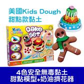 美國Kids Dough安全無毒黏土-4色甜點款 安全黏土 兒童玩具 創意美勞玩具 扮家家酒玩具