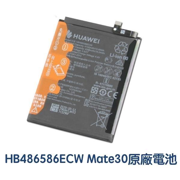 【含稅發票】華為 Mate30 P40 Lite 榮耀V30 nova6 5G 原廠電池【贈工具+電池膠】HB486586ECW