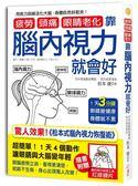 (二手書)疲勞、頭痛、眼睛老化靠腦內視力就會好