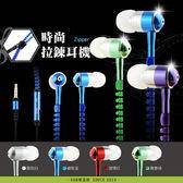 E68精品館 拉鍊造型 耳機線 入耳式 金屬 耳塞式 麥克風 IPHONE6S/6PLUS SE 826 X9 NOTE5/7 S6 S7
