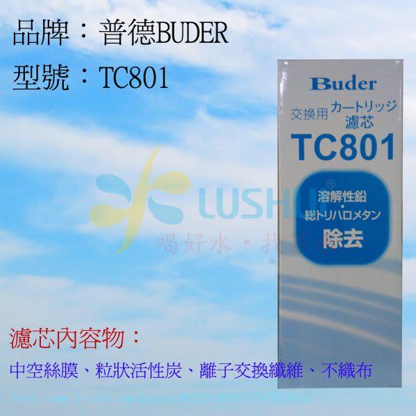 BUDER普德電解水機濾芯TC-801適用 HI-TA812/TA813/TA815/TA817/TA802/TA803/TA805/TA807/HI-TAQ7/TAQ5