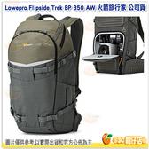 羅普 L29 Lowepro Flipside Trek BP 350 AW 火箭旅行家 雙肩後背相機包 公司貨 單眼包