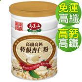 99免運【馬玉山】高纖高鈣特級杏仁粉450g-有效期限2020.9.14~數量有限售完為止