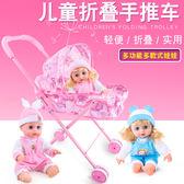 過家家玩具推車女童女孩兒童玩具帶娃娃手推車鐵杆折疊寶寶小推車WY
